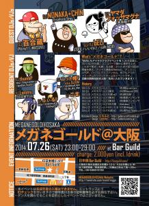 20140726_MGGOsaka_Flyer